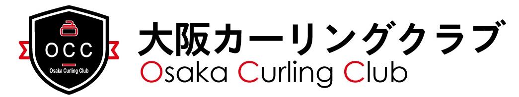 大阪カーリングクラブ